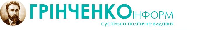 Грінченко-інформ