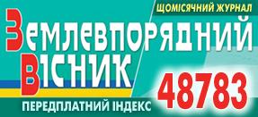 http://zemvisnuk.com.ua/