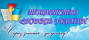 http://znannya.org.ua/
